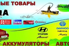 Дизайн баннера для магазина автозапчастей «Актис»