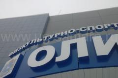 """Физкультурно-спортивный комплекс """"ОЛИМП"""""""