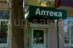 """Входная группа и вывеска для магазина """"АПТЕКА"""""""