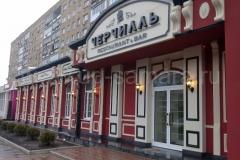 """Рекламный фасад и объемные буквы для бар ресторана """"ЧЕРЧИЛЛЬ"""""""