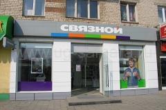 Ребрендинг салона связи «Связной» (г. Тольятти)