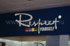 Комплексное оформление магазина «Respect»