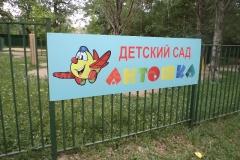 """Вывески для детского сада """"Антошка"""""""