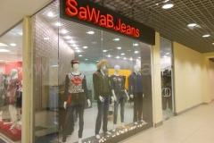 Вывеска для бутика модной джинсовой одежды SaWaB.Jeans