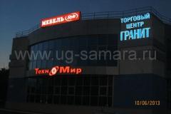 """Наружная реклама для торгового центра """"ГРАНИТ"""""""