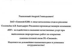 svyaznoy-1