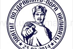 individualnye-pechati-23-fevralia-4