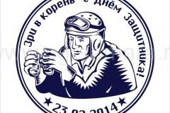 individualnye-pechati-23-fevralia-v-samare