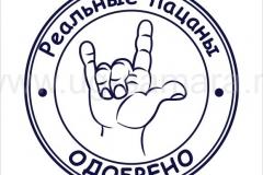 individualnye-pechati-dlia-detei-v-samare