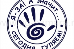 individualnye-pechati-k-svadbe-v-samare