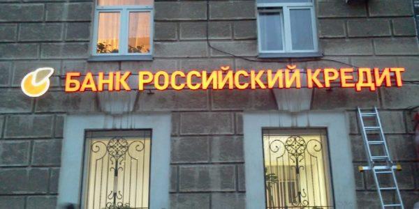Наружная реклама для банка «Российский кредит»
