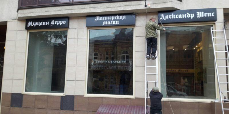 «Мастерская Магии» от имени Александр Шепс и Мэрилин Керро